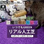 人工芝 庭 ガーデン いつでもGreen レギュラータイプカラー30mm 1m×10m