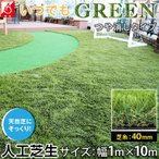 人工芝 庭 ガーデン いつでもGreen つや消しタイプ40mm 1m×10m