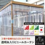 ビニールカーテン 防寒 PVC透明 糸入り 防炎 FT14 オーダーサイズ 巾501〜600cm 丈101〜150cm