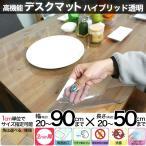 デスクマット テーブルカバー 透明 2mm厚 幅20〜90cm 丈20〜50cm