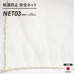 NET03 ベランダ 階段 子供の転落防止 安全ネット ホワイト 巾201〜300cm 丈401〜500cm