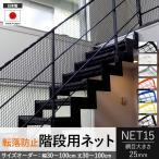 NET15 ゴルフ・からす除け・防犯用ネット カラー 巾30〜100cm 丈30〜100cm