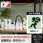 ショッピング閉店 NET30 防犯 盗難防止ネット 巾30〜100cm 丈401〜500cm