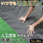 人工芝 専用 防草シート 庭 ガーデン