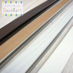 壁掛け インテリアレール ピクチャーレール/デコレール 直線レール単品 101cm〜200cm