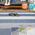 ラグ マット ホットカーペット・床暖房対応 ヒッコリーボーダーパッチワークキルトラグ 130cm×185cm