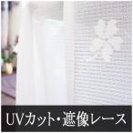 ミラーレースカーテン 遮像ミラーレース RH201チェルシー 巾100cm×丈176・198cm 巾200cm×丈176・198cm