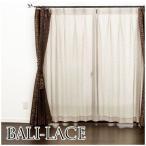 ミラーレースカーテン 遮像ミラーレース RH207バリレース 巾100cm×丈176・198cm 巾200cm×丈176・198cm