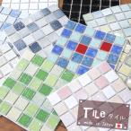 インテリアモザイクタイル シート 壁 デコレ ピュレ 10枚セット/北欧 カフェ タイル キッチン シート DIY