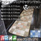クッションフロア キッチンマット おしゃれなタイル柄 耐摩耗タイプ アンティグオ 幅60cm×長さ210〜250cm