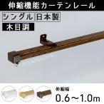 カーテンレール 一般 伸縮機能カーテンレール シングル 木目 ウッディ / 0.6〜1.0m