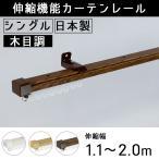 カーテンレール 一般 伸縮機能カーテンレール シングル 木目 ウッディ/1.1〜2.0m
