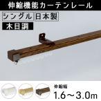 カーテンレール 一般 伸縮機能カーテンレール シングル 木目 ウッディ / 1.6�3.0m