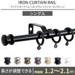 カーテンレール アイアン シングル 伸縮/プレーン 1.2〜2.1m