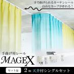 カーテンレール 手曲げ用 MAGEX 2mセット  / 天井付シングルブラケット付