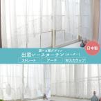 Yahoo!Interior Depot インテリアデポ出窓用カーテンスタイルレースカーテン アーチ/ストレート/Wスカラップ オーダーサイズ/巾45cm〜200cm 丈50cm〜120cm