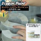 Yahoo!Interior Depot インテリアデポコンクリートエフェクト ペンキ サラサラ3色Lセット Gray1kg+50g×2