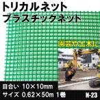 トリカルネット プラスチックネット N-23 目合い10×10mm サイズ0.62×50m