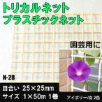 トリカルネット プラスチックネット N-28 目合い25×25mm サイズ1×50m