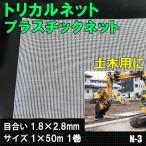 トリカルネット プラスチックネット N-3 目合い1.9×2.8mm サイズ1×50m