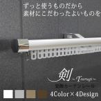 装飾カーテンレール サイズオーダー カーテンレール シングル 標準セット/剣 301cm〜450cm
