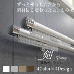 装飾カーテンレール 一般 サイズオーダーカーテンレール ダブル 標準セット/剣 50cm〜100cm