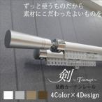 装飾カーテンレール 一般 オーダーカーテンレール ダブル 装飾キャップセット/剣 101cm〜210cm