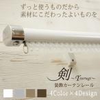 装飾カーテンレール 一般 伸縮カーテンレール シングル 標準セット/剣 0.7〜1.2m