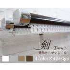 装飾カーテンレール 一般 伸縮カーテンレール ダブル 標準セット/剣 1.2〜2.1m