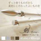 装飾カーテンレール 一般 伸縮カーテンレール ダブル 装飾キャップセット / 剣 1.2〜2.1m