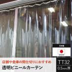ビニールカーテン 防寒 PVC透明 アキレス TT32 オーダーサイズ 巾30〜90cm 丈30〜100cm 寒さ対策