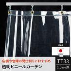 ビニールカーテン 防寒 PVC透明 アキレス TT33 オーダーサイズ 巾50〜84cm 丈151〜200cm