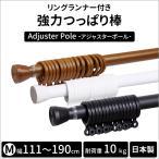 伸縮つっぱりカーテンレール  突っ張り棒 ロング アジャスターポール 111〜190cm 日本製