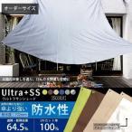 日よけシェード サンシェード 防水加工・完全遮光UVカット100% ウルトラサンシェード オーダー 幅181〜360cm×丈271〜360cm 日よけ 雨除けシート