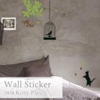 ウォールステッカー 北欧 ウオールステッカー 猫 壁デコシール