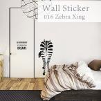 ウォールステッカー しまうま  カフェ/016 Zebra Xing/ ブルックリン 男前 送料無料 だまし絵
