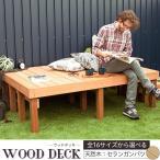 ウッドデッキ セット 木材 天然木 DIY キット デッキセット セランガンバツ 1200×3600mm JQ