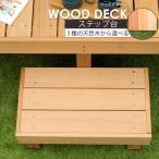 ウッドデッキ セット 木材 天然木 DIY ウリン ステップセット 2段 H460×W900×D690mm JQ