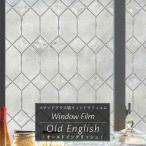 窓ガラスフィルム 水で貼れるステンドグラス風シート オールドイングリッシュ 目隠し 凸凹あり テクスチャーガラス ステンドグラス風 シール
