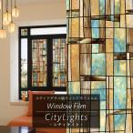 ガラスフィルム ステンドグラス 窓ガラス 目隠し シート シール おしゃれ UVカット 貼ってはがせる ウィンドウフィルム 防カビ 浴室/シティーライト