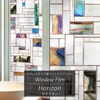 ステンドグラスシート 窓ガラスフィルム 目隠し ステンドグラス風シール メランジュ 有吉ゼミ ヒロミ 北欧