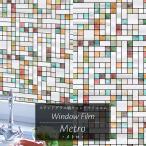 ステンドグラスシート 窓ガラスフィルム 目隠し ステンドグラス風シール メトロ 有吉ゼミ ヒロミ 北欧