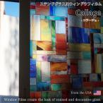 ステンドグラス風 窓ガラスフィルム 水で貼れるガラスシート コラージュ 凸凹テクスチャーあり ウィンドウフィルム おしゃれ 北欧  カフェ