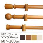 カーテンレール 木製 ウッド おしゃれ おしゃれ ホワイト ナチュラ おしゃれ シングル 〜1m