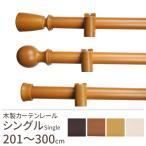 カーテンレール 木製カーテンレール /ナチュラ シングル 〜3m
