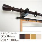 カーテンレール 木製 ウッド おしゃれ ホワイト ナチュラ ダブル 〜3m