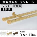 カーテンレール 一般 伸縮機能カーテンレール ダブル 木目 ウッディ / 0.6〜1.0m