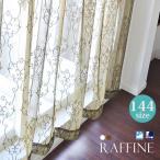 ミラーレースカーテン オーダー 144サイズ 北欧 日本製 デザイン レースカーテン 【Raffine ラフィネ】 1枚<130cm巾・150cm巾:丈36サイズ>