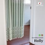 ぱたぱたカーテン パタパタ アコーディオン レースカーテン 日本製 のれん 暖簾 間仕切り 丈調整ができる【Holly ホリー】 (約150×173cm)2カラー