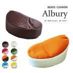 ビーズクッション  オーバリー Albury  8カラー 日本製